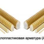 Стеклопластиковая арматура: что это такое,виды,монтаж,свойства,применение,вес,диаметр,шаг навивки