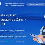 Независимый рейтинг ремонтных компаний в Санкт-Петербурге — REM-RATING.RU
